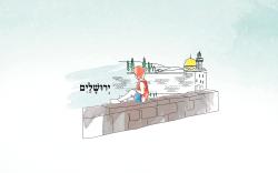 שיר של יום - ירושלים