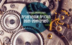 תוכנית אסטרטגית לשנים 2019-2021