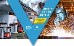 שותפות פורצת דרך - תרומתן של החברות הרב לאומיות לכלכלת ישראל