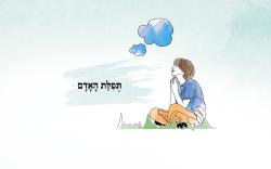 שיר של יום - תפילת האדם