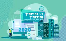 מדריך למוכר/רוכש זכות במקרקעין 2020